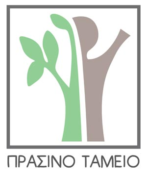 prasino_tameio