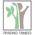 prasino_tameio_200