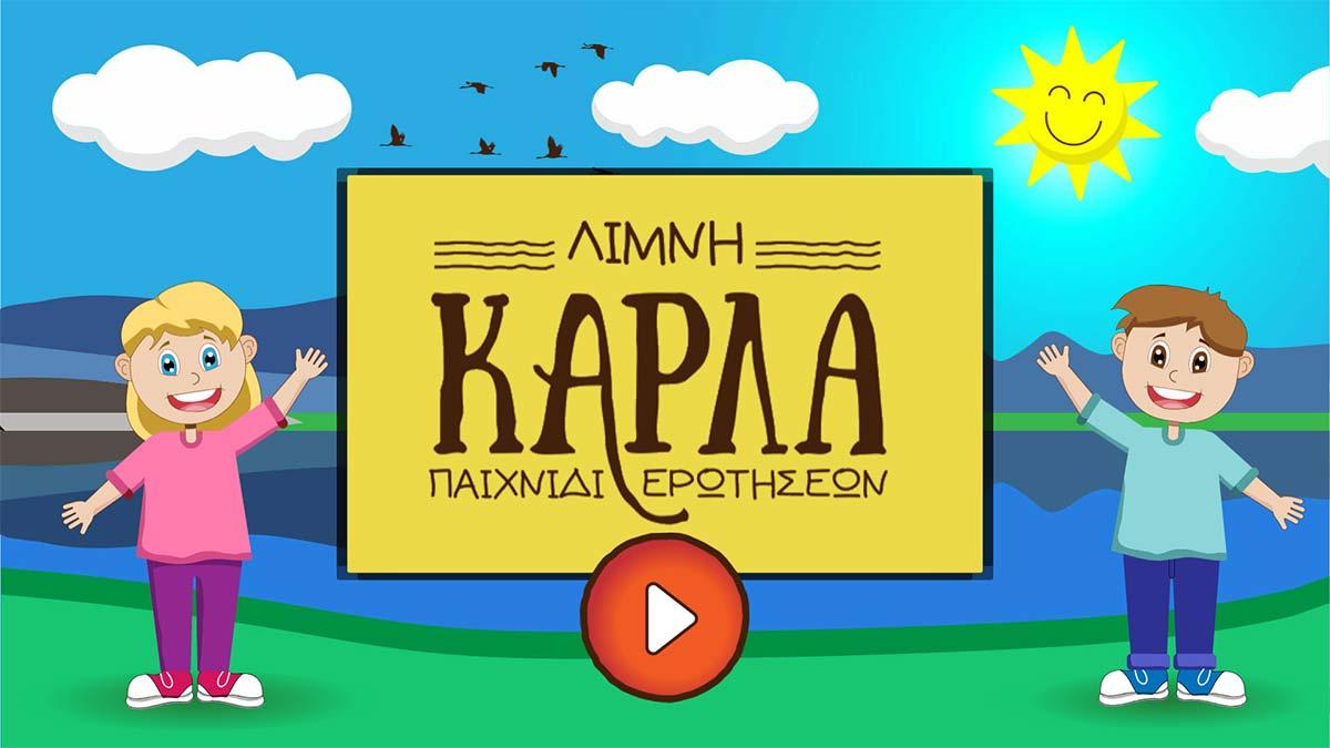 karla_app_1